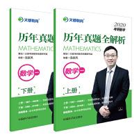 文都教育 汤家凤 2020考研数学历年真题全解析数学一