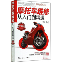 摩托车维修书籍 图解摩托车维修从入门到精通 踏板摩托车修理技能入门教程书籍 摩托车故障检测修理技能技巧 摩托车结构构造