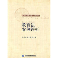 【二手旧书8成新】教育法案例评析 徐兴旺 等 9787811346213