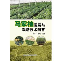 马家柚发展与栽培技术问答