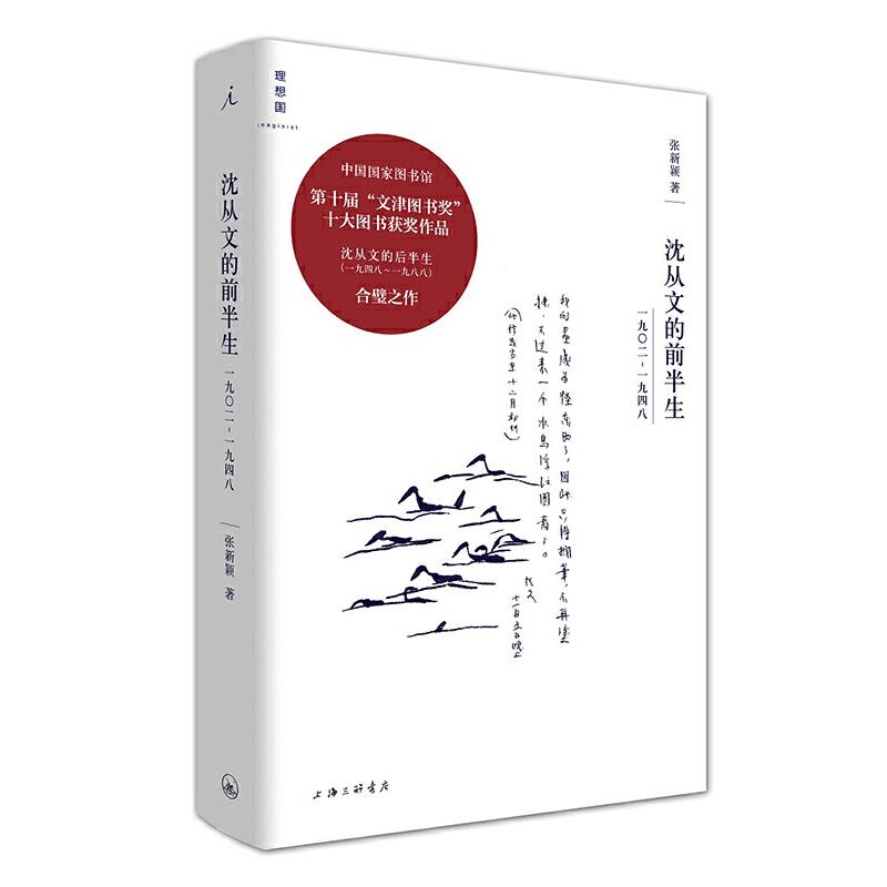 沈从文的前半生:1902—1948 从边城走向世界,一个传奇的本事