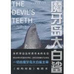 魔牙岛大白鲨