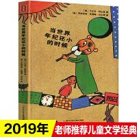 当世界年纪还小的时候 正版儿童文学故事书小学生版6-9-12周岁童话故事美绘本 老师推荐三年级四五六年级中小学课外读物成