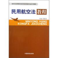 【二手旧书8成新】民用航空法教程/ 邢爱芬 9787801107916