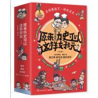 原来历史可以这样好玩全三册 小缸和阿灿 赛雷 全彩漫画古代中国的饮食史中国历史世界史书籍畅销书 bbb