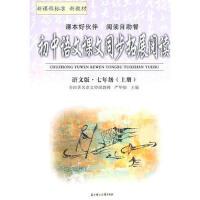 【二手旧书8成新】语文课文同步拓展阅读七年级上(语文版适用 毛文凤 9787538512311
