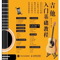 吉他入门基础教程(电子书)