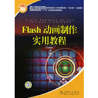 Flash 动画制作实用教程