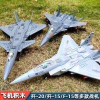 乐高歼20歼15战斗飞机积木拼装玩具男孩子模型军事系列成年高难度