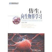 仿生:向生物界学习 姜忠�� 9787546408217
