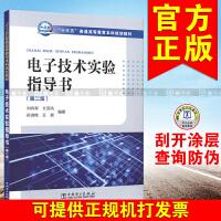 """""""十三五""""普通高等教育本科规划教材 电子技术实验指导书(第二版)"""