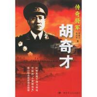 【二手旧书8成新】传奇将军胡奇才 李建力,鹿彦华 9787503317194
