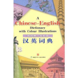 我的第一本彩图汉英词典