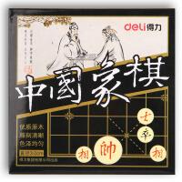 中国象棋 得力9565中国象棋 木制象棋 得力象棋 象棋 直径3.0cm