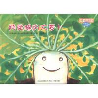 铃木绘本郁金香系列:两条腿的大萝卜(适读年龄3-6岁) 9787537651745