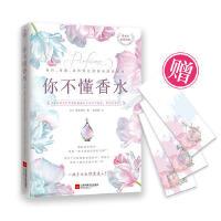 你不懂香水:有料有趣还有范儿的香水知识百科 女性使用香水顾问 香水的常识 香水挑选赏玩之道 如何选购香水 娱乐时尚美容美