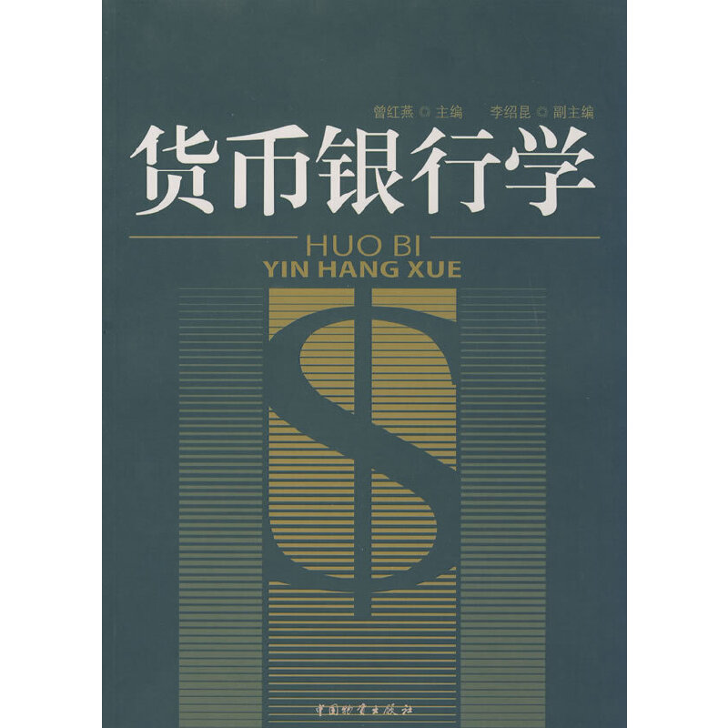 货币银行学/曾红燕(一版一次)