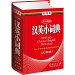 新课标商务国际汉英小词典(大字本)(单色本)