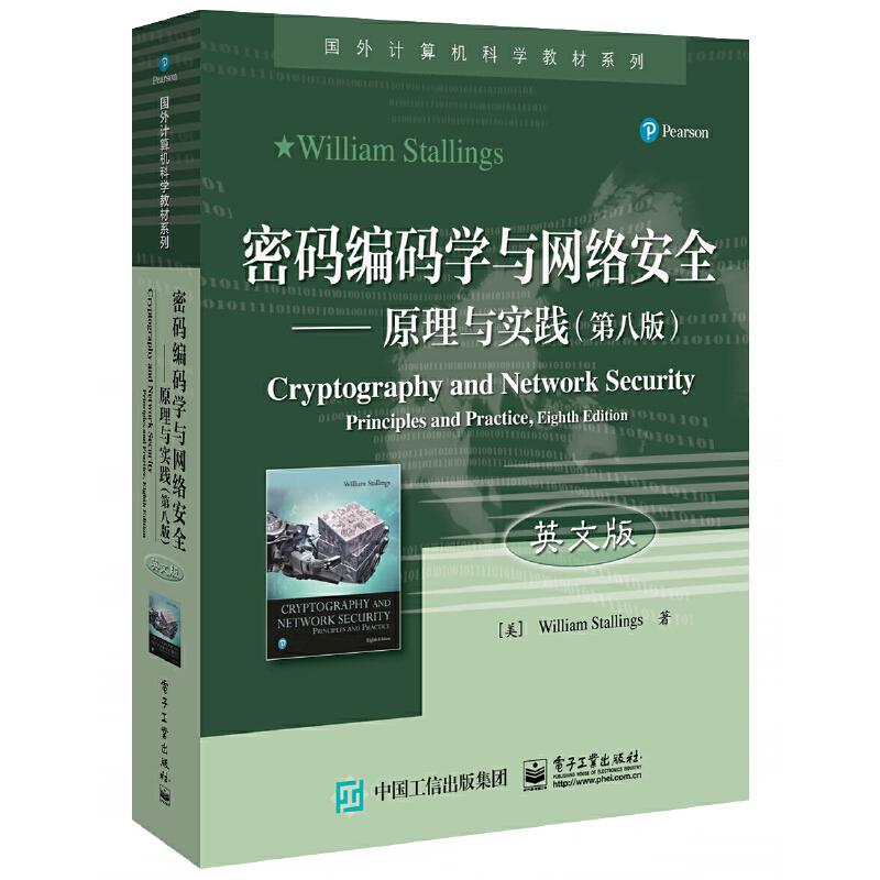 密码编码学与网络安全——原理与实践(第八版) (英文版)