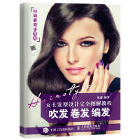 【二手旧书9成新】女士发型设计完全图解教程:吹发、卷发、编发-张蓬-9787115455413 人民邮电出版社