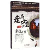 走遍中国100个幸福小镇【历史深影片】 湖南人民出版社 9787543874312
