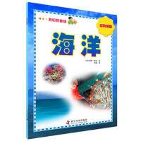【二手旧书9成新】海洋/我们的地球-(英)凯蒂・哈克-9787110091920 科学普及出版社