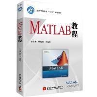 【二手旧书8成新】MATLAB教程 张志涌,杨祖樱著 9787512416659