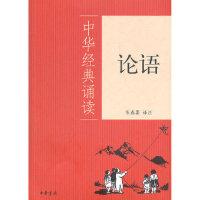 【二手书9成新】 论语--中华经典诵读 张燕婴译注 中华书局 9787101081251