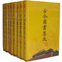古今图书集成(珍藏本 全8册 精装)