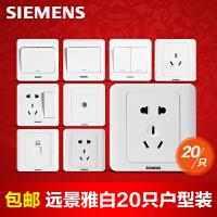 Siemens/西门子开关插座套餐开关插座面板远景系列雅白色20只优惠组合套装