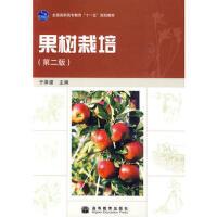 【二手旧书8成新】果树栽培(第2版 于泽源 9787040281873