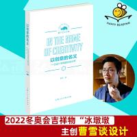 以创意的名义 一位设计学院院长的分享 曹雪 2022冬奥会吉祥物冰墩墩主创 专栏文章合集 设计师书籍 上海人民美术出版