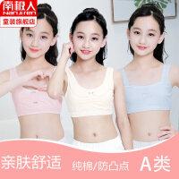 【3折到手价:25.8】女童内衣小背心发育期9-12岁小女孩文胸小学生纯棉胸罩儿童中大童