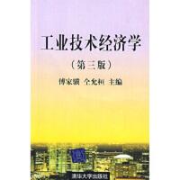 【二手书9成新】 工业技术经济学(第3版) 傅家骥,仝允桓 清华大学出版社 9787302021643