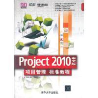【二手书9成新】 Project 2010中文版项目管理 标准教程(配光盘)(清华电脑学堂) 景丽,谢华 等 清华大学