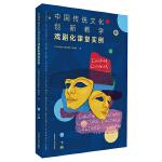 中国传统文化创新教学-戏剧化课堂实例(下册)