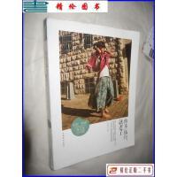 【二手9成新】再不远行,就老了 /王泓人 著 中国华侨出版社
