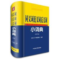 RT 同义词近义词反义词小词典(第3版)