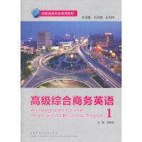 【二手书9成新】 高级综合商务英语(第1册)(配光盘) 彭青龙 外语教学与研究出版社 9787513524711