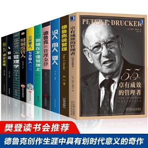 全10本管理学书籍德鲁克卓有成效的管理者德鲁克的管理金律 德鲁克说管理你的本管理学三分管人七分做人
