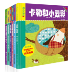 小小变色龙系列儿童绘本・第二季(套装全6册) [3~7岁]