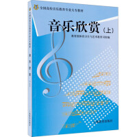 艺师大专教材 音乐欣赏(上)