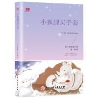 小狐狸买手套(新课标,篇目超多+童趣满满的2019年译本+主题编排)