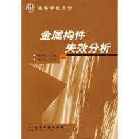 【二手旧书8成新】金属构件失效分析 廖景娱 9787502545550