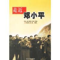 【二手书9成新】 走近邓小平 贺金瑞,孙晶 中央文献出版社 9787507316612