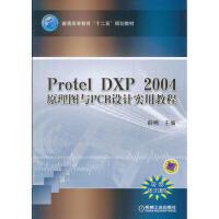 【二手书9成新】 Protel DXP 2004 原理图与PCB设计实用教程 薛楠 机械工业出版社 978711137