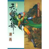 天龙八部漫画(第八册)
