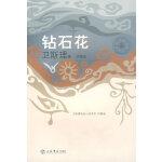 钻石花(卫斯理科幻小说系列珍藏版第二辑)