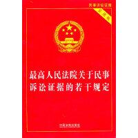 最高人民法院关于民事诉讼证据的若干规定・实用版