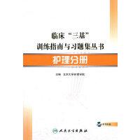 """临床""""三基""""训练指南与习题集丛书・护理分册(配盘)"""